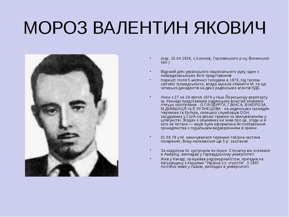 МОРОЗ ВАЛЕНТИН ЯКОВИЧ (нар. 15.04.1936, с.Холонів, Горохівського р-ну, Волинс...