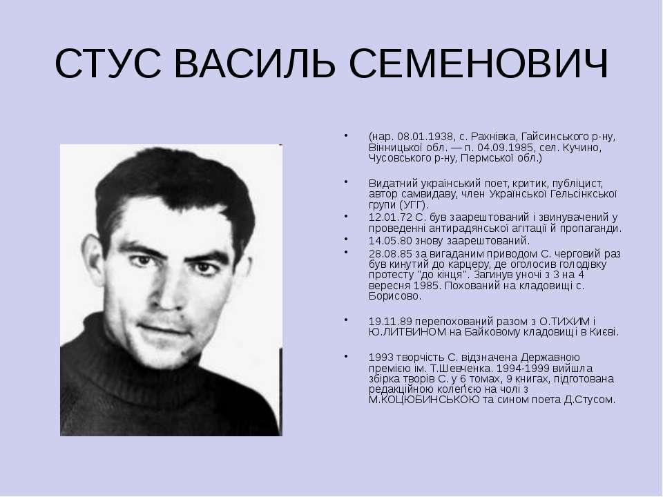 СТУС ВАСИЛЬ СЕМЕНОВИЧ (нар. 08.01.1938, с. Рахнівка, Гайсинського р-ну, Вінни...