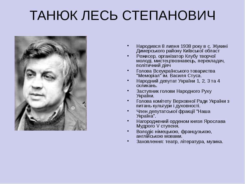 ТАНЮК ЛЕСЬ СТЕПАНОВИЧ Народився 8 липня 1938 року в с. Жукині Димерського рай...