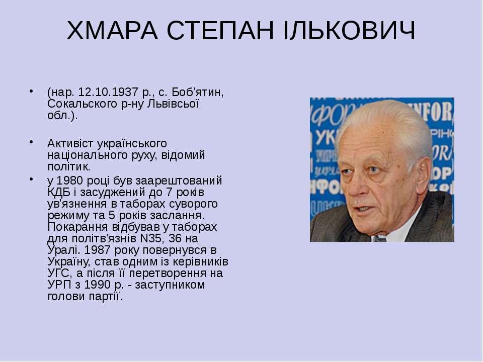 ХМАРА СТЕПАН ІЛЬКОВИЧ (нар. 12.10.1937 р., с. Боб'ятин, Сокальского р-ну Льві...