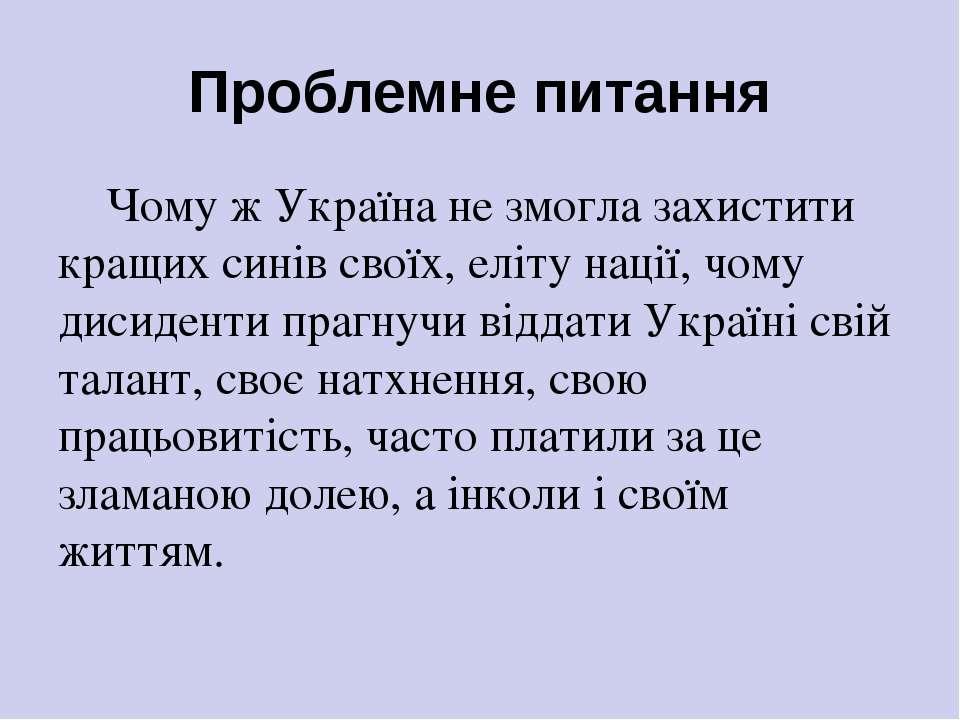 Проблемне питання Чому ж Україна не змогла захистити кращих синів своїх, еліт...