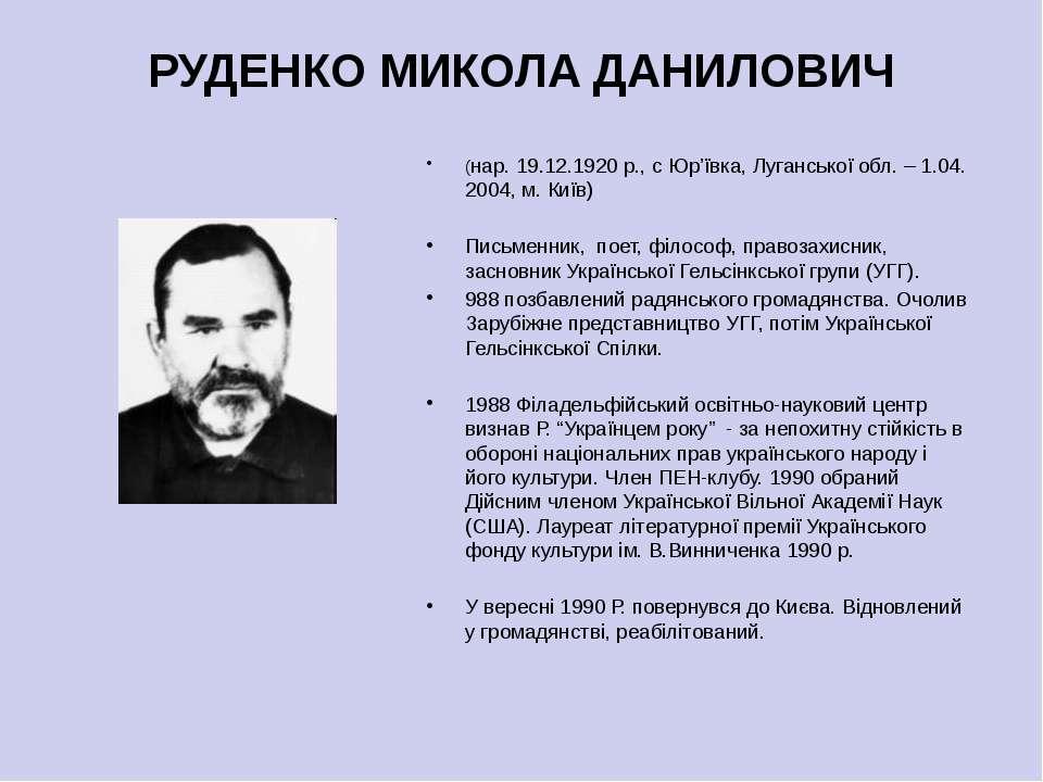 РУДЕНКО МИКОЛА ДАНИЛОВИЧ (нар. 19.12.1920 р., с Юр'ївка, Луганської обл. – 1....