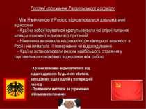 Головні положення Рапалльського договору:  - Між Німеччиною й Росією віднов...
