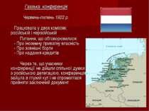 Гаазька конференція  Червень-липень 1922 р.  Працювала у двох комісіях: ...