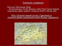 Лозаннська конференція  Листопад 1922-липень 1923р.  Країни-учасниці...