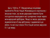 Ще у 1924 р. Р. Макдональд ініціював прийняття Лігою Націй Женевського проток...