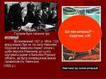 Гострим було питання про репарації. Встановлений 1921 р. обсяг (123 млрд маро...