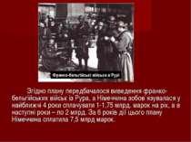 Згідно плану передбачалося виведення франко-бельгійських військ із Рура, а Ні...