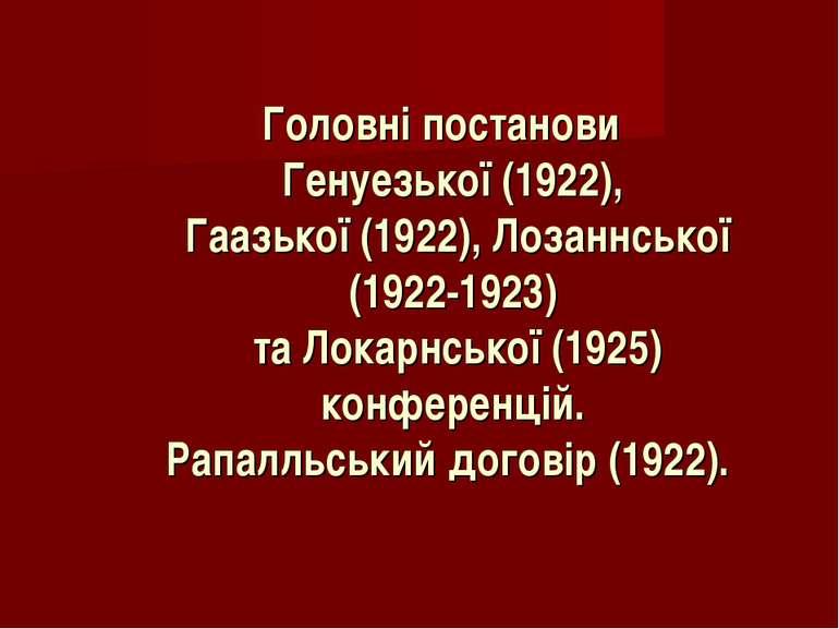 Головні постанови Генуезької (1922), Гаазької (1922), Лозаннської (1922-1923)...