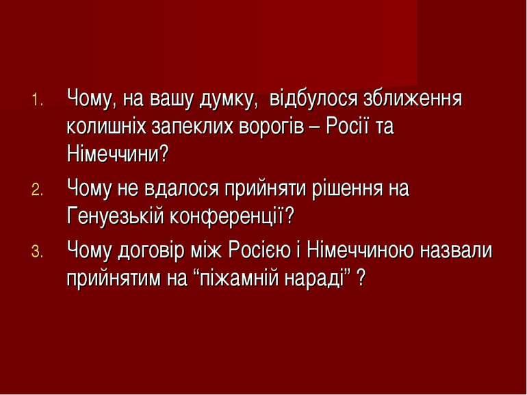 Чому, на вашу думку, відбулося зближення колишніх запеклих ворогів – Росії та...