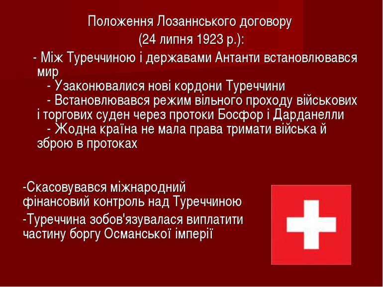 Положення Лозаннського договору (24 липня 1923 р.):  - Між Туреччиною і дер...