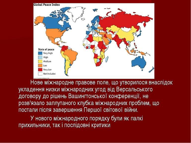 Нове міжнародне правове поле, що утворилося внаслідок укладення низки міжнаро...