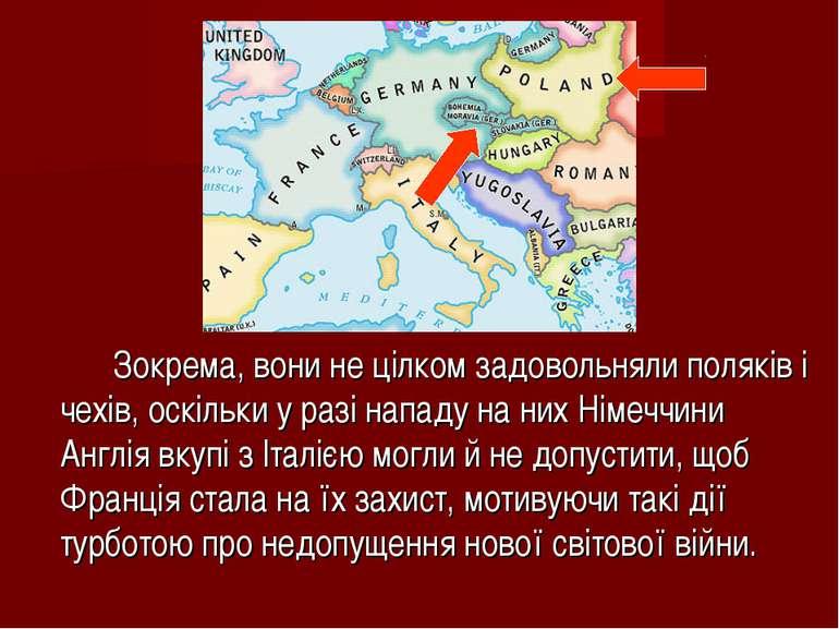 Зокрема, вони не цілком задовольняли поляків і чехів, оскільки у разі нападу ...