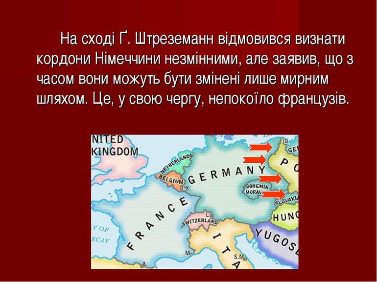 На сході Ґ. Штреземанн відмовився визнати кордони Німеччини незмінними, але з...