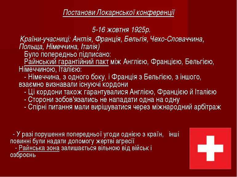 Постанови Локарнської конференції 5-16 жовтня 1925р.  Країни-учасниці: А...