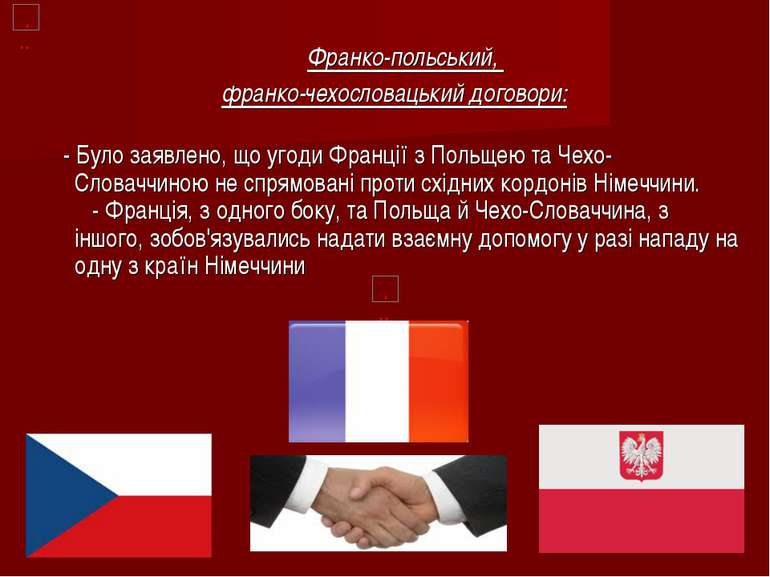 Франко-польський, франко-чехословацький договори:  - Було заявлено, що у...