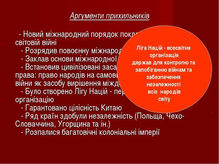 Аргументи прихильників  - Новий міжнародний порядок поклав край Першій світ...