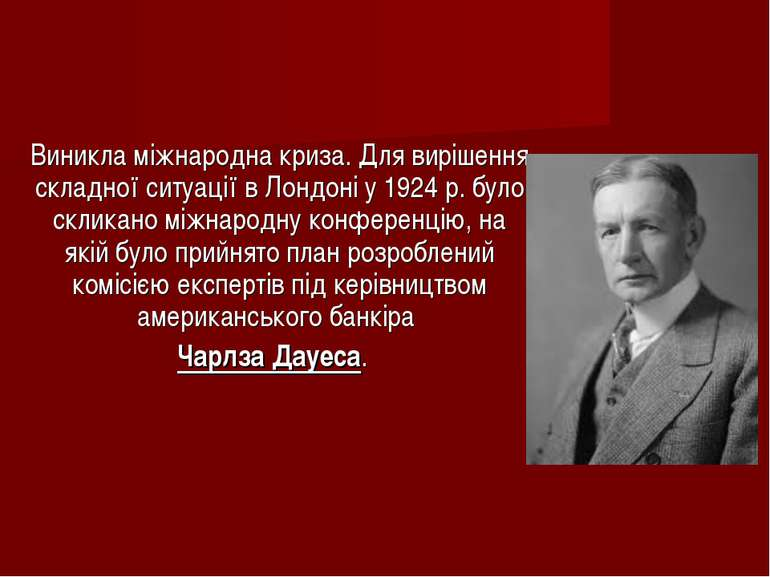 Виникла міжнародна криза. Для вирішення складної ситуації в Лондоні у 1924 р....