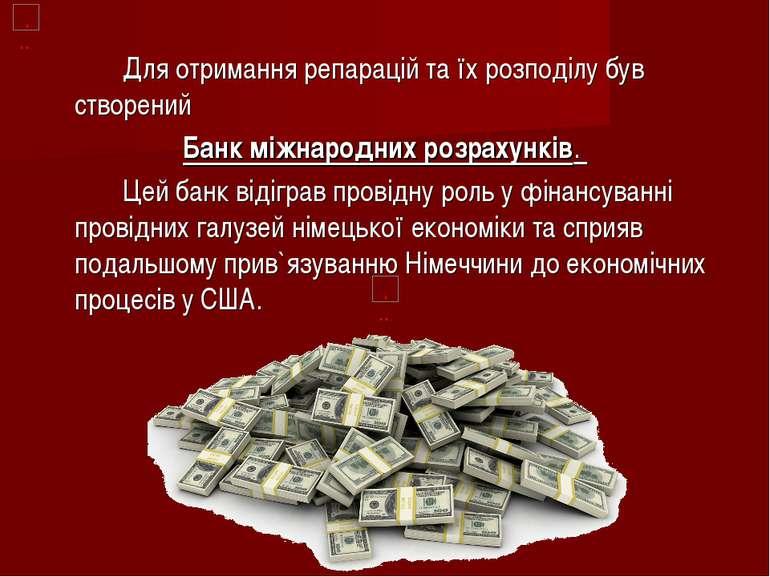 Для отримання репарацій та їх розподілу був створений Банк міжнародних розрах...