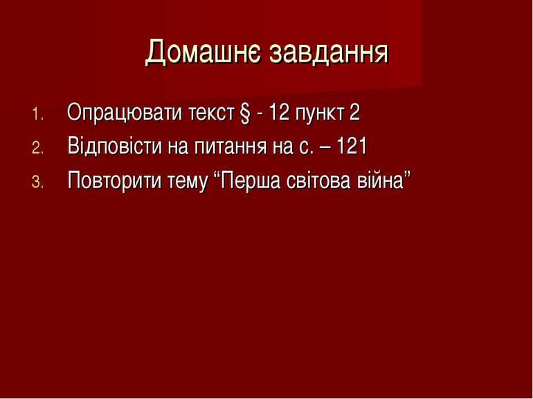 Домашнє завдання Опрацювати текст § - 12 пункт 2 Відповісти на питання на с. ...