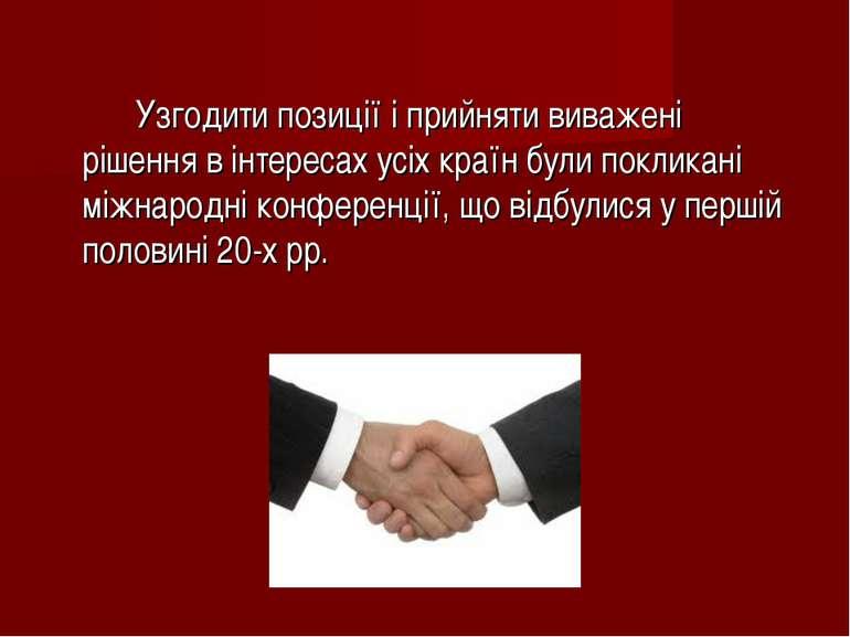 Узгодити позиції і прийняти виважені рішення в інтересах усіх країн були покл...