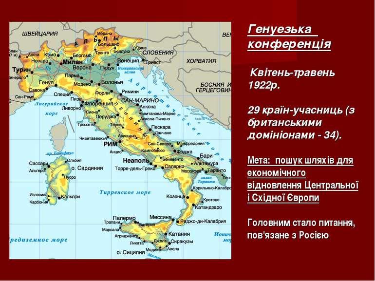 Генуезька конференція Квітень-травень 1922р.  29 країн-учасниць (з британ...