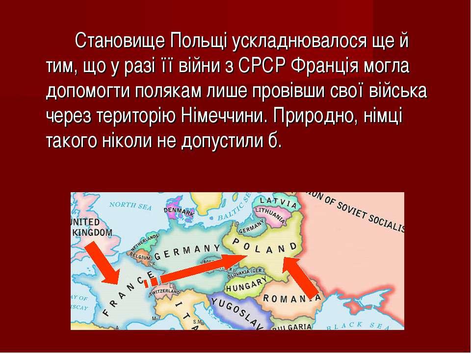 Становище Польщі ускладнювалося ще й тим, що у разі її війни з СРСР Франція м...