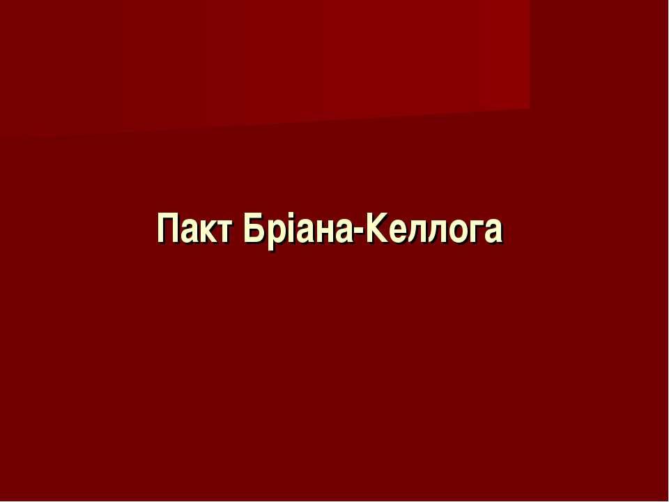 Пакт Бріана-Келлога