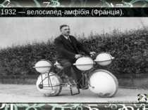 1932 — велосипед-амфібія (Франція).