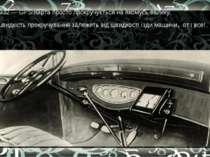 1932 — GPS!Карта просто прокручується на якомусь валику, швидкість прокручува...