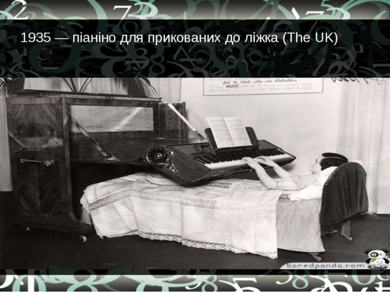 1935 — піаніно для прикованих до ліжка (The UK)