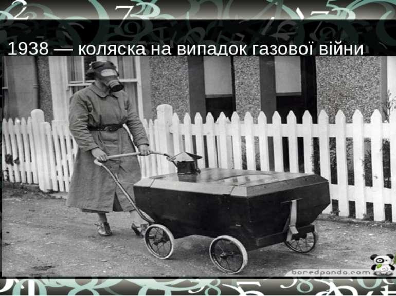 1938 — коляска на випадок газової війни