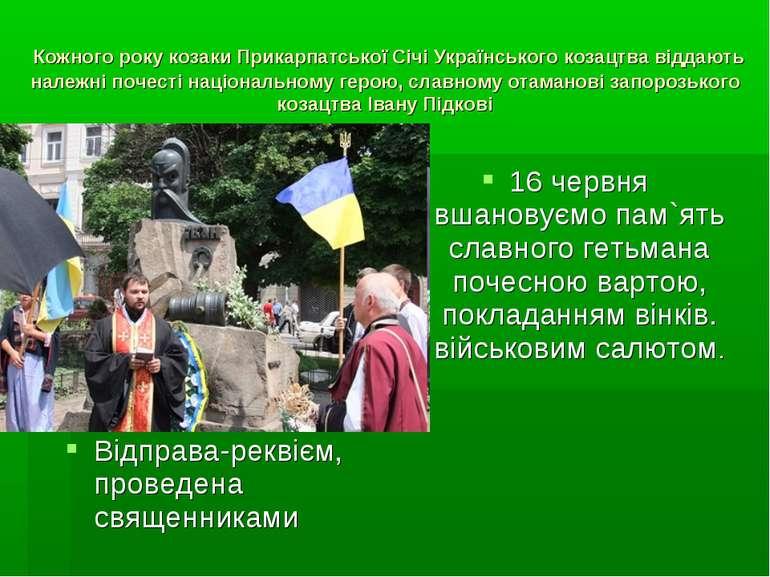 Кожного року козаки Прикарпатської Січі Українського козацтва віддають належн...
