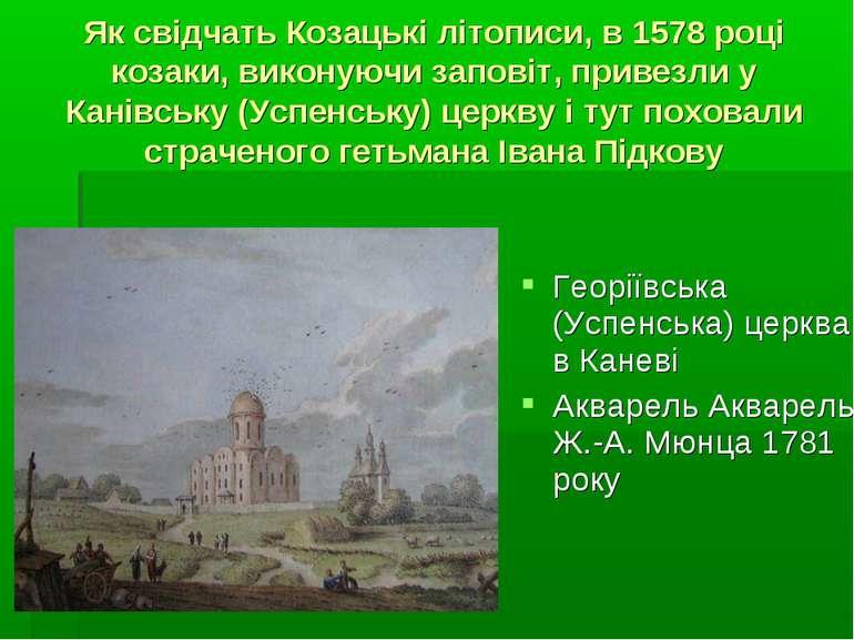 Як свідчать Козацькі літописи, в 1578 році козаки, виконуючи заповіт, привезл...