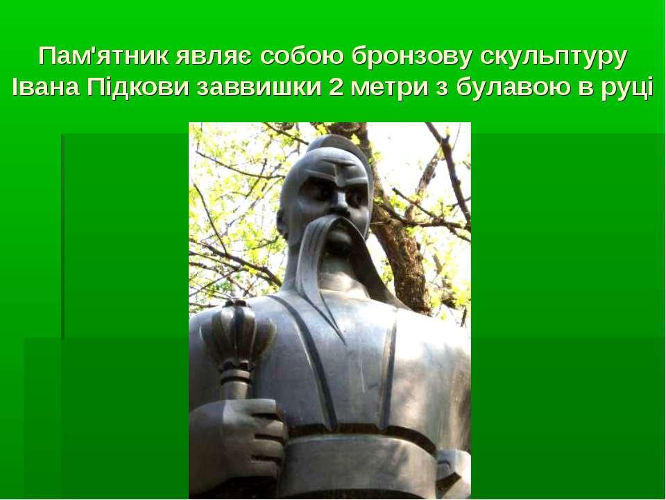Пам'ятник являє собою бронзову скульптуру Івана Підкови заввишки 2 метри з бу...