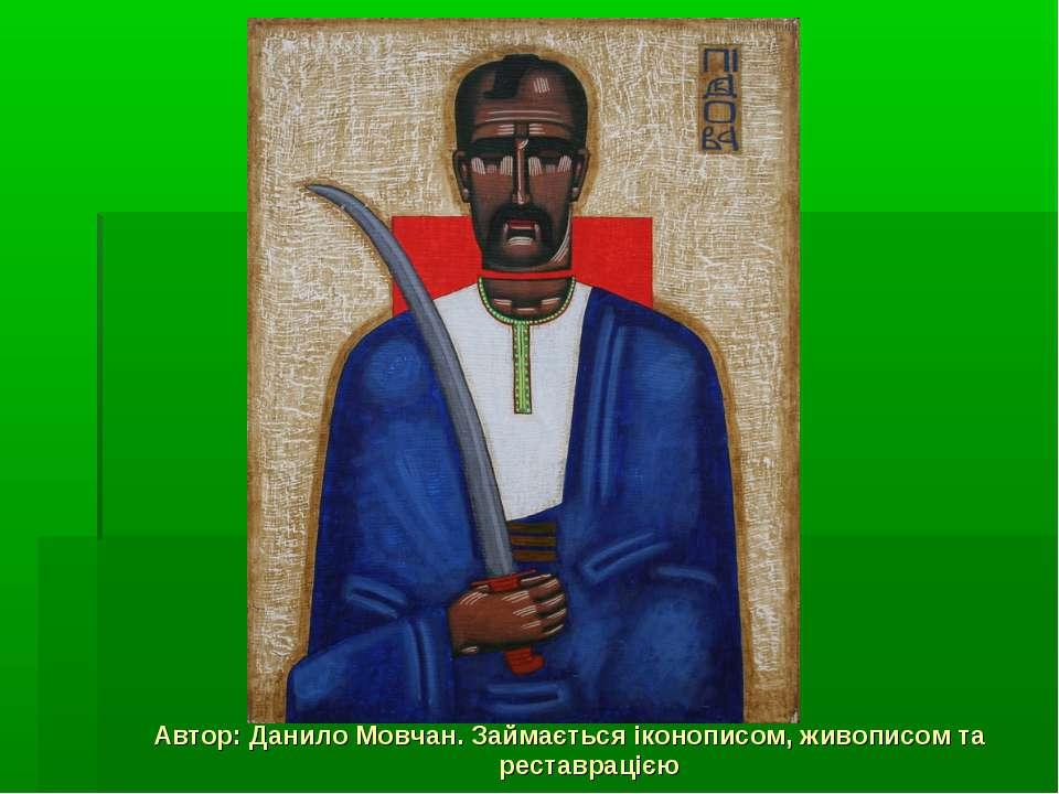 . Автор: Данило Мовчан. Займається іконописом, живописом та реставрацією