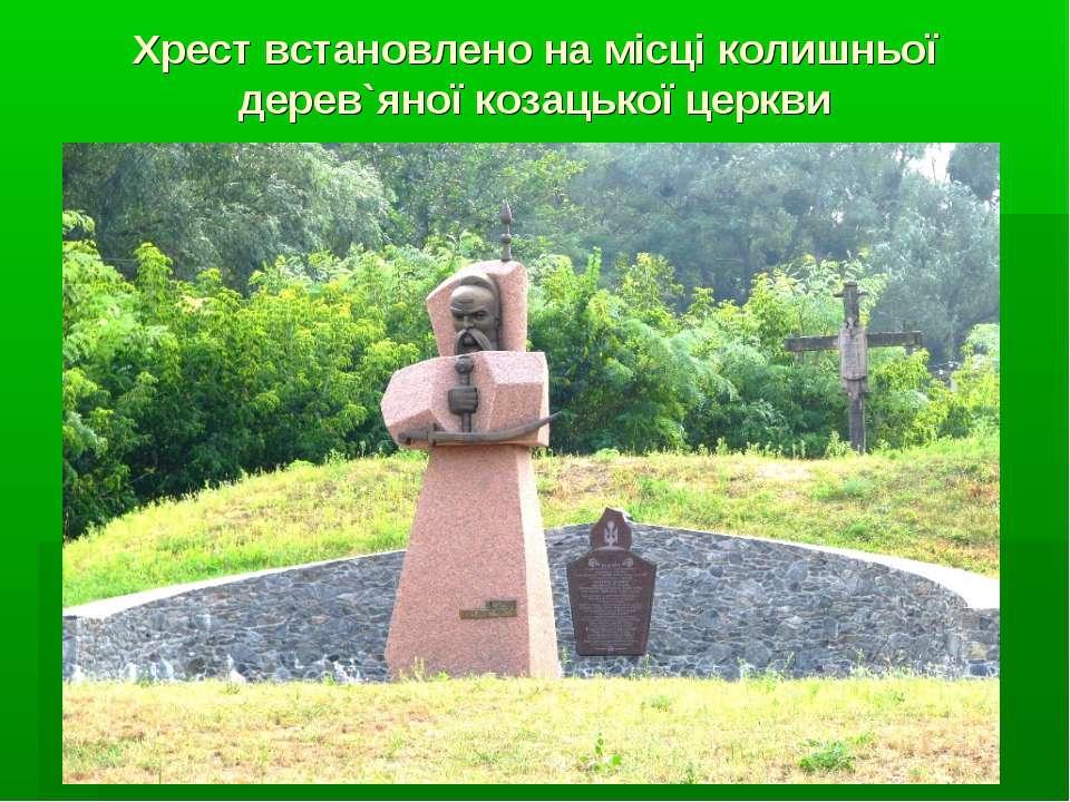 Хрест встановлено на місці колишньої дерев`яної козацької церкви