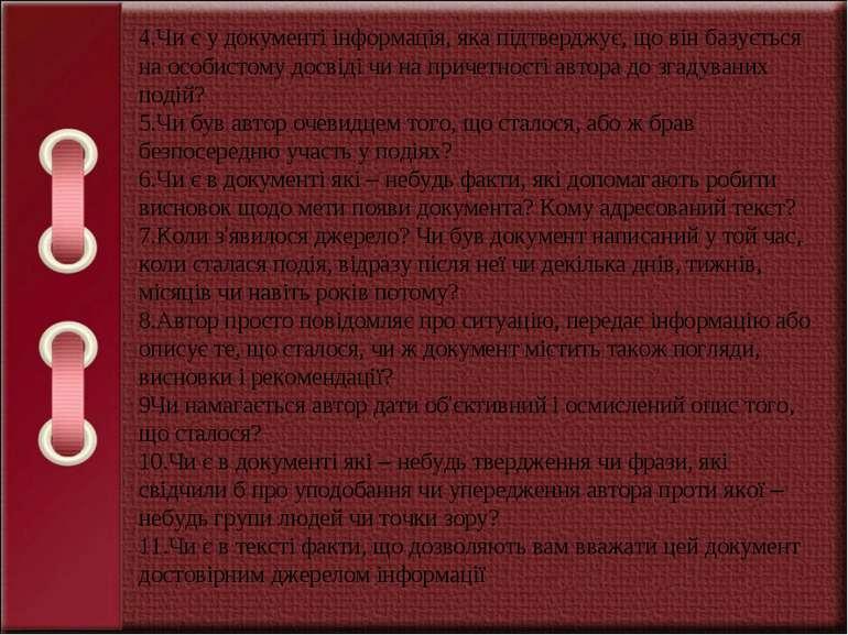4.Чи є у документі інформація, яка підтверджує, що він базується на особистом...
