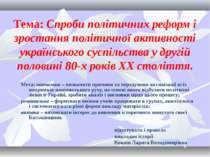 Тема: Спроби політичних реформ і зростання політичної активності українського...
