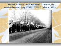 """""""Живий ланцюг"""" між Києвом і Львовом, що символізував злуку ЗУНР і УНР. 21 січ..."""
