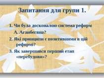 Запитання для групи 1. 1. Чи була досконалою система реформ А. Аганбегяна? 2....