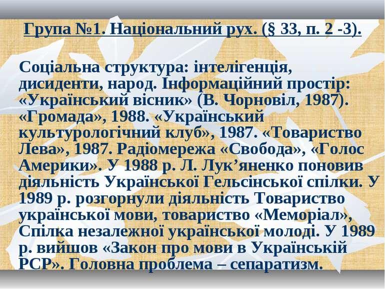 Група №1. Національний рух. (§ 33, п. 2 -3). Соціальна структура: інтелігенці...