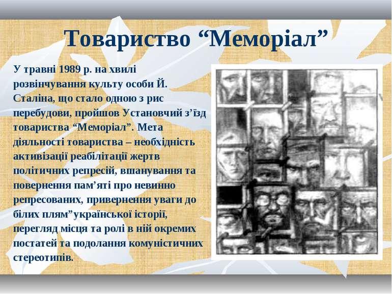 """Товариство """"Меморіал"""" У травні 1989 р. на хвилі розвінчування культу особи Й...."""