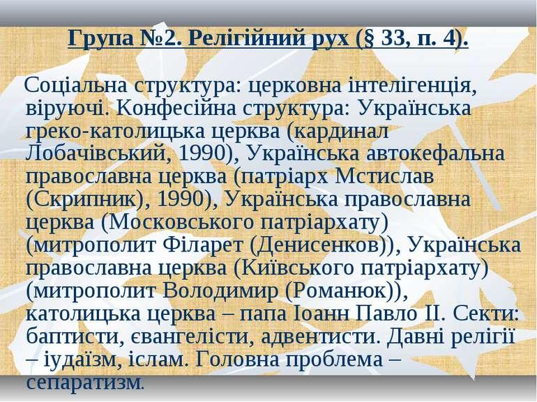 Група №2. Релігійний рух (§ 33, п. 4). Соціальна структура: церковна інтеліге...
