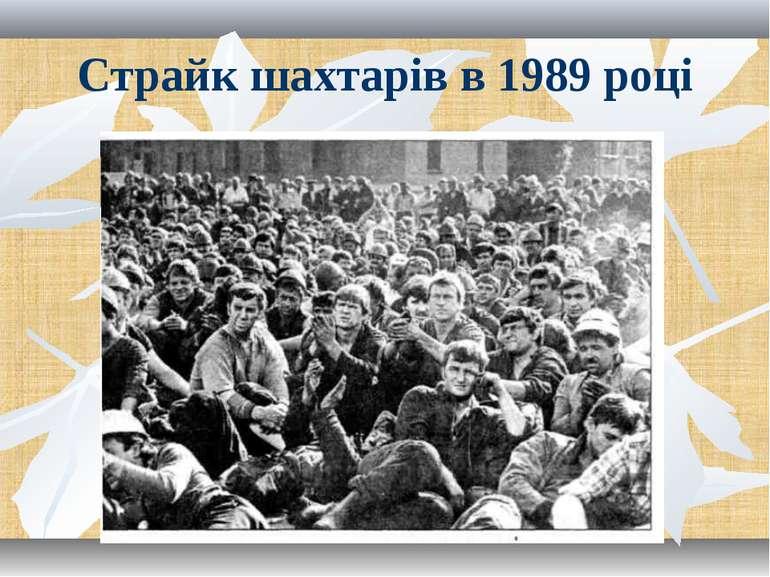 Страйк шахтарів в 1989 році