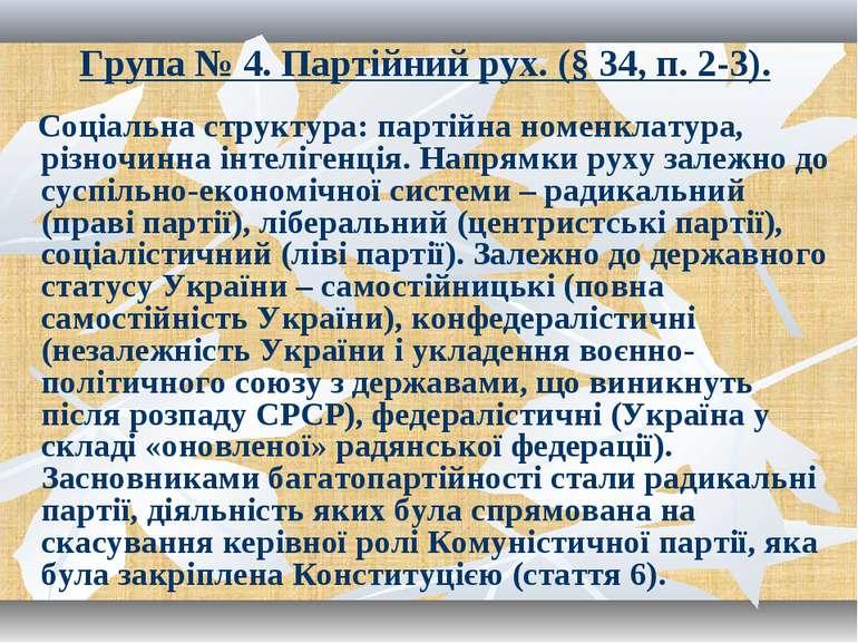 Група № 4. Партійний рух. (§ 34, п. 2-3). Соціальна структура: партійна номен...