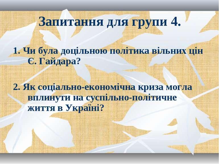 Запитання для групи 4. 1. Чи була доцільною політика вільних цін Є. Гайдара? ...