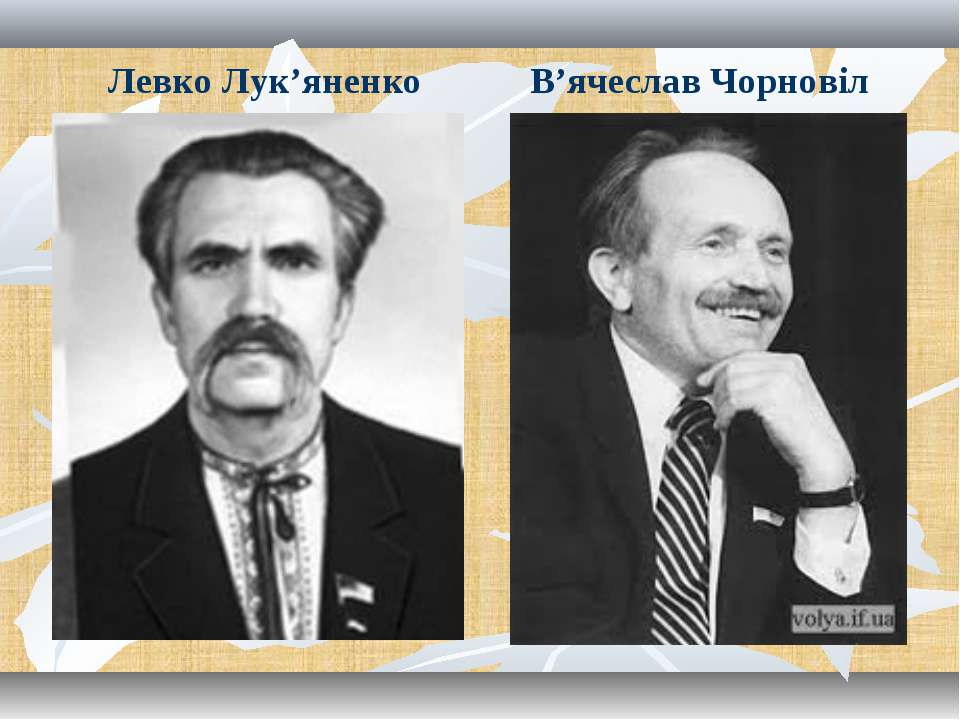 Левко Лук'яненко В'ячеслав Чорновіл