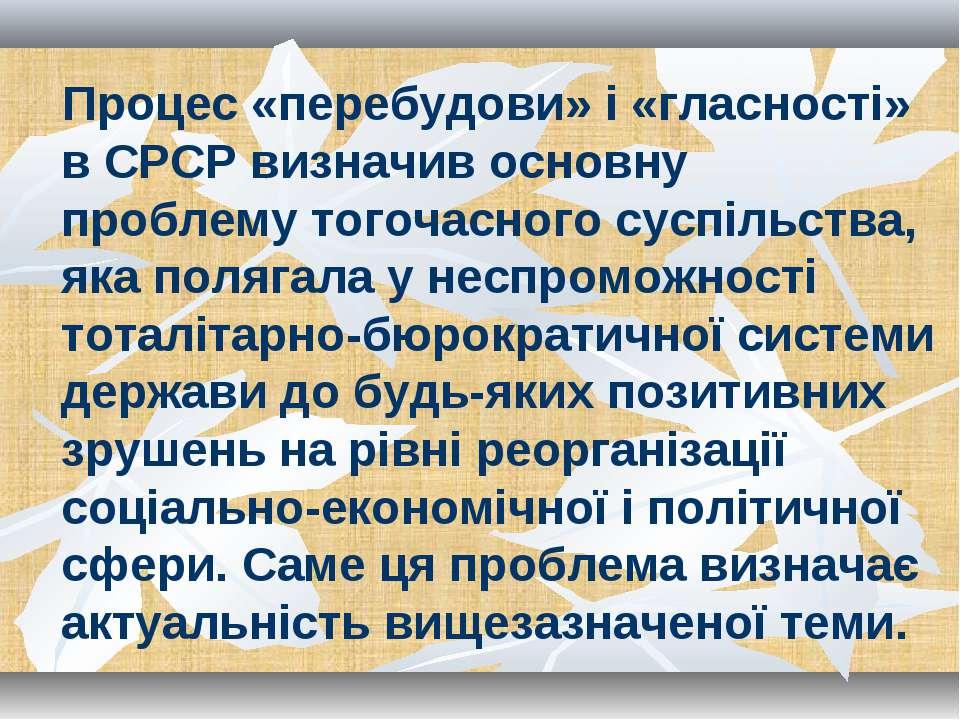 Процес «перебудови» і «гласності» в СРСР визначив основну проблему тогочасног...