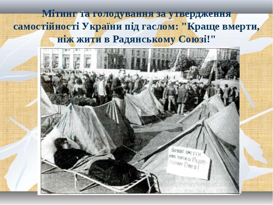 """Мітинг та голодування за утвердження самостійності України під гаслом: """"Краще..."""